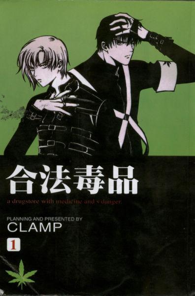 CLAMP《合法禁药》(迷幻药局)大赛再开!芬达创意连载漫画图片