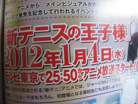《新网球王子》1月4日25:50在东京播放