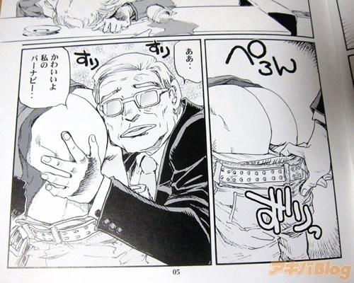 全年龄向的变态漫画同人志《我是虎彻》_新浪