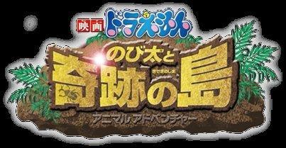 最新剧场版《电影哆啦A梦 大雄与奇迹之岛~动物历险记~》图片欣赏