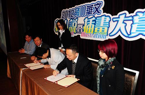 天闻角川、台湾角川与获奖作者举行作品签约仪式