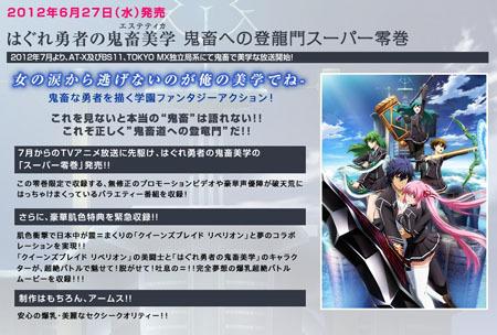 6月27日发售先行动画BD/DVD
