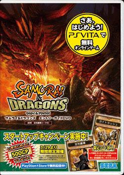 新型动作游戏《武士与巨龙》