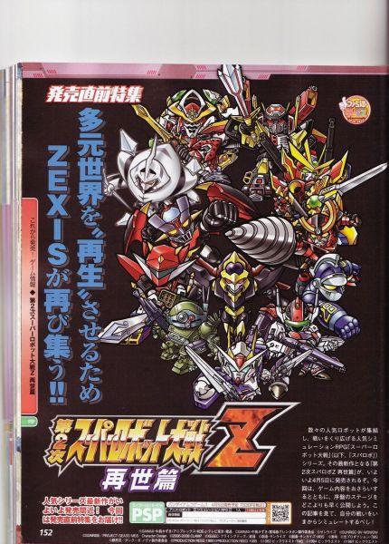 《第二次超级机器人大战Z ~再世篇~》情报