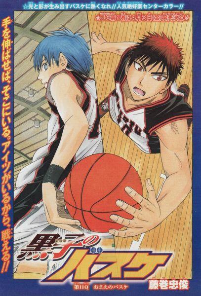 漫画《黑子的篮球》封面