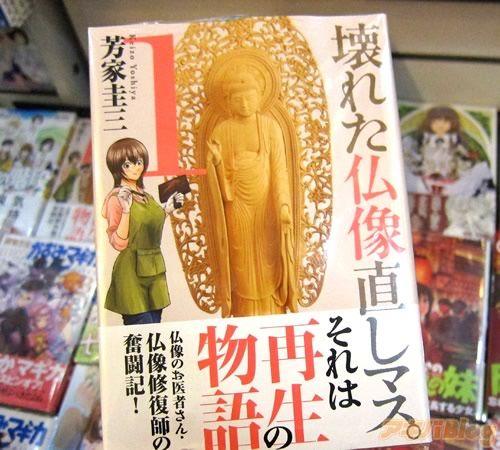 """""""修复破坏的佛像""""第1卷封面"""