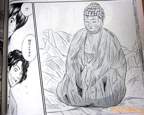"""""""修复破坏的佛像""""第1卷内页漫画"""