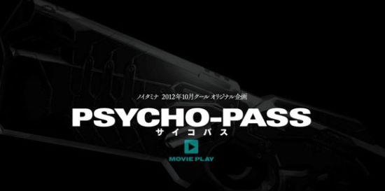 """原创动画""""PSYCHO-PASS"""""""
