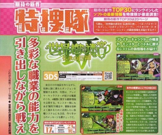 《世界树迷宫4》新情报