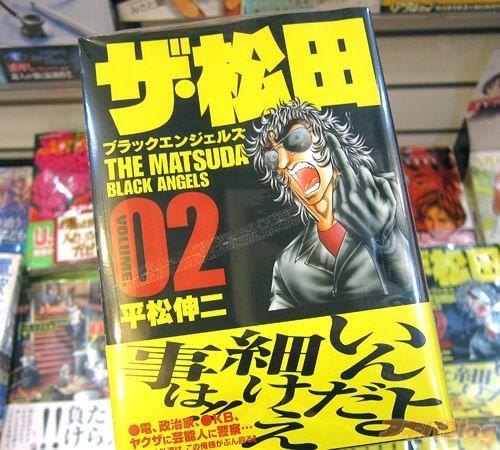 "漫画""THE 松田 ~BLACK ANGELS~""第2卷封面"