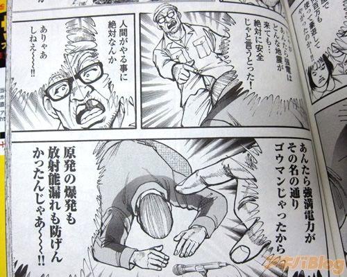 """漫画""""THE 松田 ~BLACK ANGELS~""""第2卷内页漫画"""