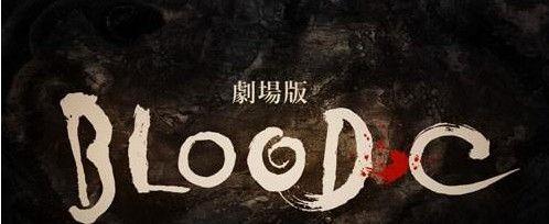 TV版Blood-C