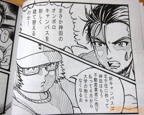 《DendaisGate》漫画内页