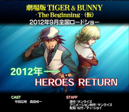 剧场版动画《老虎和兔子-The Beginning-》