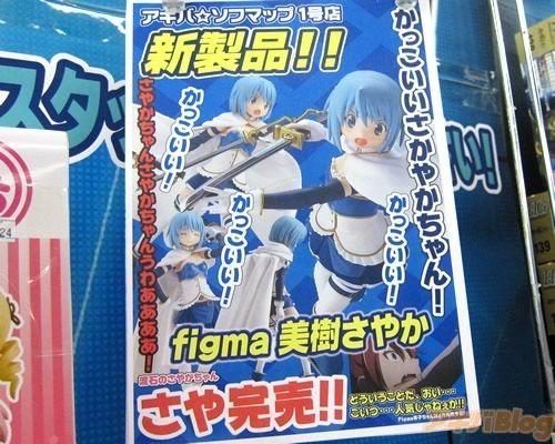 《魔法少女小圆》蓝毛figma