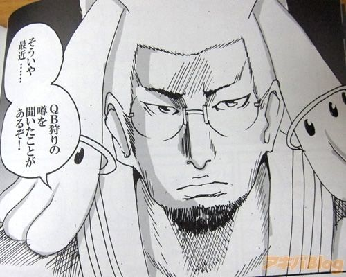 漫画《契约QB君》漫画内页