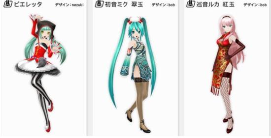 预先公开的三套新服装