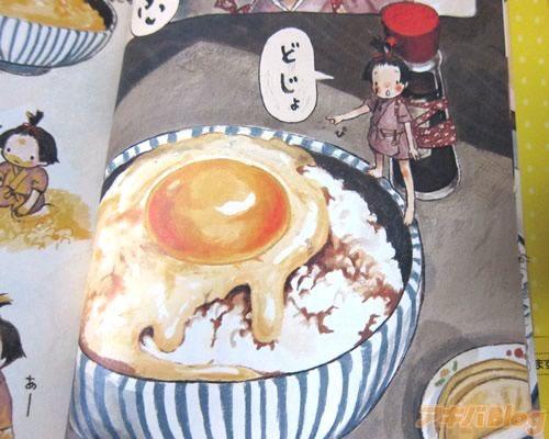 美食漫画化《蛋浇饭》