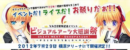 Visual Art's召开20周年感谢祭