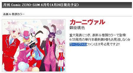 《Comic ZERO-SUM》(一迅社)官网上的消息