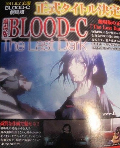 《BLOOD-C The Last Dark》海报