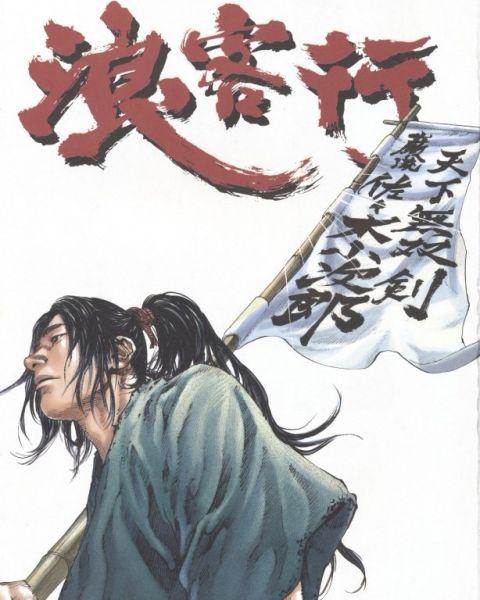 (漫画中由台湾书法家黄明盛书就的大字也是魄力十足)