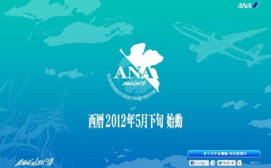 日本航空公司EVAX全日空(ANA)计划