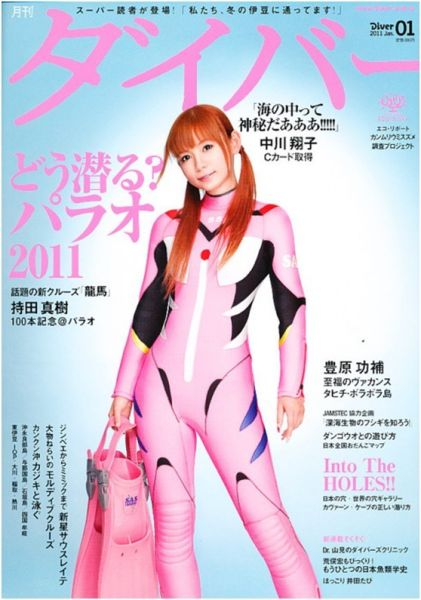身穿真希波战斗服款式潜水衣的中川翔子