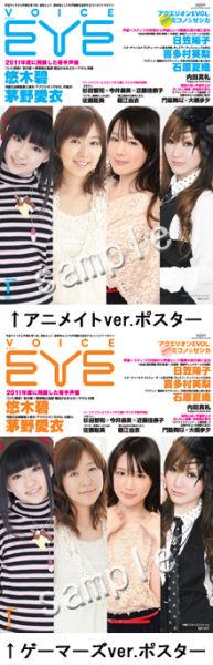 VOICE EYE的不同版本封面