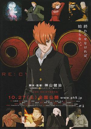 《009 RE:CYBORG》