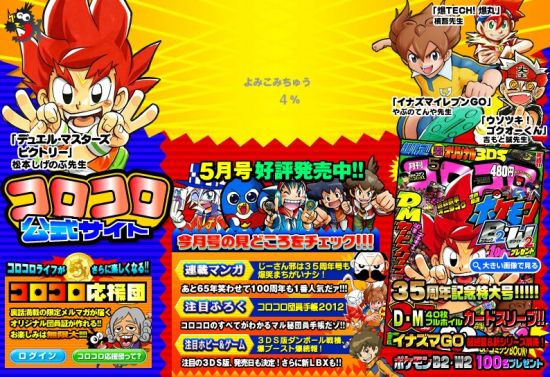 日本儿童向漫画杂志《龙漫CORO-CORO》