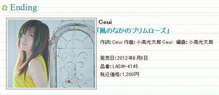 片尾曲则仍由献唱游戏版片尾曲的Ceui献唱
