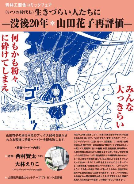 山田花子逝世20周年遗物展