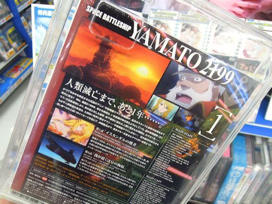 大和号DVD