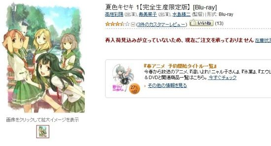 夏色奇迹BD版第一卷现在是无法预约的状态