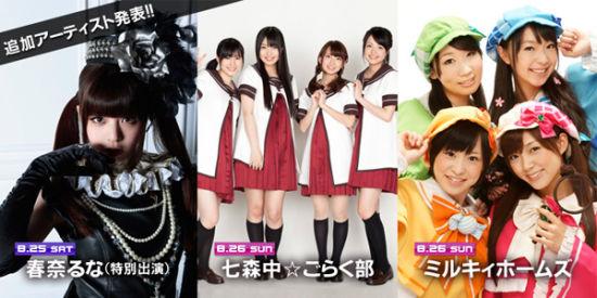 ASL2012出演阵容追加:春奈Luna、七森中☆娱乐部、Milky Holmes