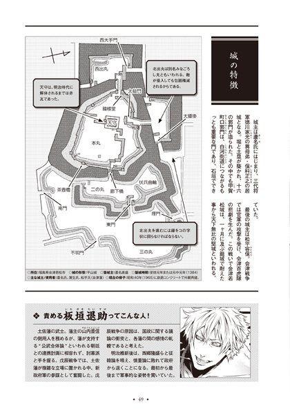 《城攻め》以武将×城为主题的《お城でBL》