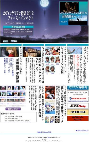 Yahoo! JAPAN 福音战士新剧场版 特集2012