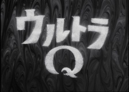 《奥特Q》初代LOGO