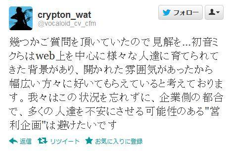 CRYPTON官方Twitter