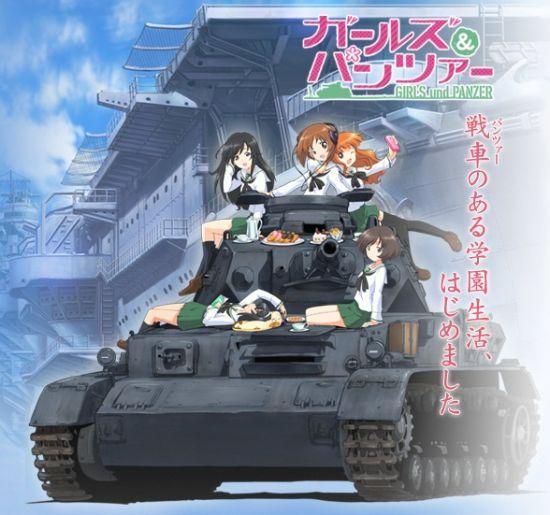 《少女与战车》