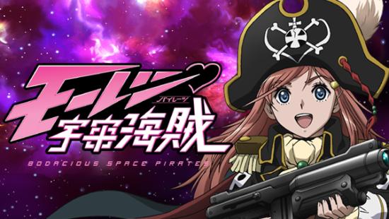 《暴力宇宙海贼》