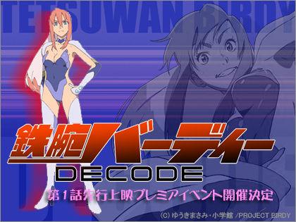 动画版《铁腕巴蒂DECODE》