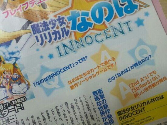 《魔法少女奈叶INNOCENT》杂志截图