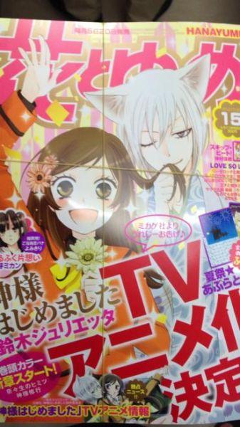 《花与梦》杂志封面