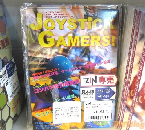 《JOYSTICK GAMERS!》封面