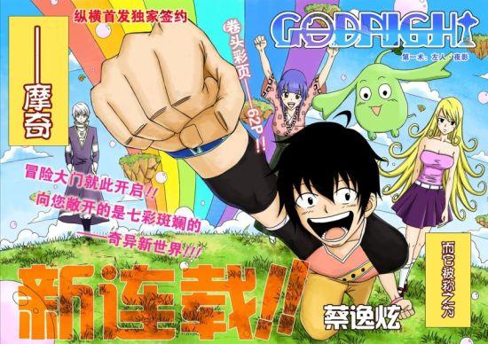 纵横动漫2012年8月新签约漫画《神夜》正式开载