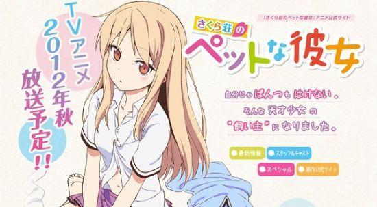 秋番《樱花庄的宠物女孩》10月8日MX首播