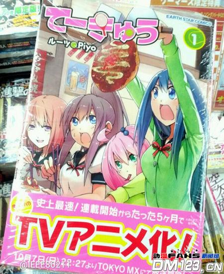 连载开始仅5个月 漫画《网球》动画10月开播