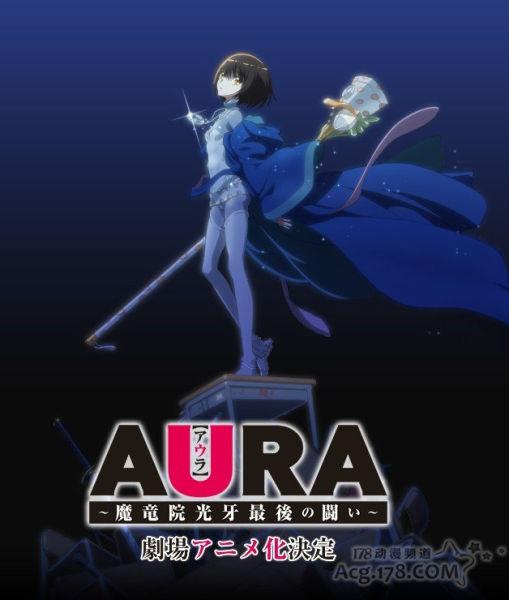 剧场版《AURA》声优发表 花泽香菜领衔主演